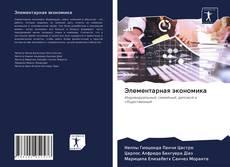 Bookcover of Элементарная экономика