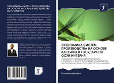 Buchcover von ЭКОНОМИКА СИСТЕМ ПРОИЗВОДСТВА НА ОСНОВЕ КАССАВЫ В ГОСУДАРСТВЕ ОСУН НИГЕРИЯ