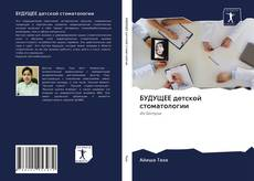 Bookcover of БУДУЩЕЕ детской стоматологии