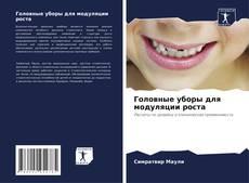 Bookcover of Головные уборы для модуляции роста