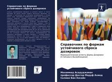 Bookcover of Справочник по формам устойчивого сброса дозировок