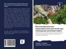 Восстановительные характеристики растений при ликвидации разливов нефти kitap kapağı