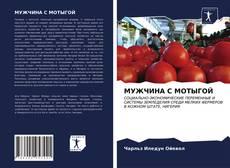 Portada del libro de МУЖЧИНА С МОТЫГОЙ