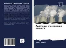 Bookcover of Адаптация к изменению климата