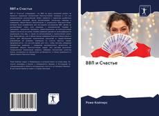 Bookcover of ВВП и Счастье
