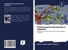 Buchcover von Гематология-онкология и терапия