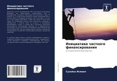 Bookcover of Инициатива частного финансирования