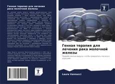 Bookcover of Генная терапия для лечения рака молочной железы