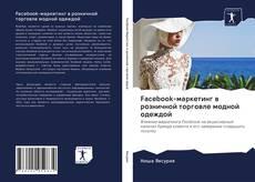 Copertina di Facebook-маркетинг в розничной торговле модной одеждой