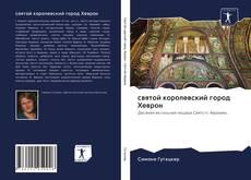 Capa do livro de святой королевский город Хеврон