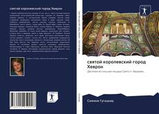 Borítókép a  святой королевский город Хеврон - hoz