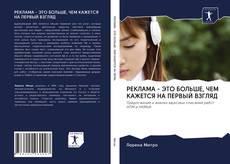 Bookcover of РЕКЛАМА - ЭТО БОЛЬШЕ, ЧЕМ КАЖЕТСЯ НА ПЕРВЫЙ ВЗГЛЯД