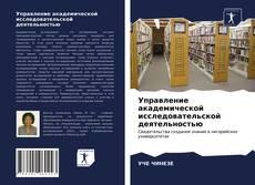 Обложка Управление академической исследовательской деятельностью