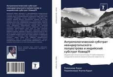 Buchcover von Антропологический субстрат неандертальского полуострова и индийский субстрат Ковид19