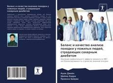 Portada del libro de Баланс и качество анализа походки у пожилых людей, страдающих сахарным диабетом