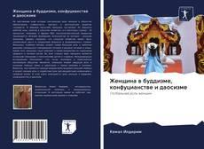 Bookcover of Женщина в буддизме, конфуцианстве и даосизме