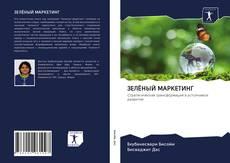 Portada del libro de ЗЕЛЁНЫЙ МАРКЕТИНГ