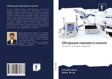 Bookcover of Обтурация корневого канала