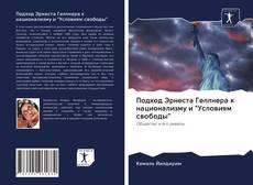"""Bookcover of Подход Эрнеста Геллнера к национализму и """"Условиям свободы"""""""