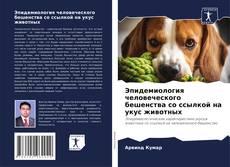 Portada del libro de Эпидемиология человеческого бешенства со ссылкой на укус животных