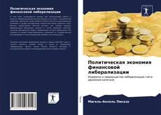 Copertina di Политическая экономия финансовой либерализации