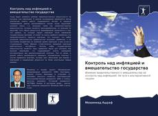 Buchcover von Контроль над инфляцией и вмешательство государства
