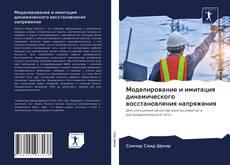 Bookcover of Моделирование и имитация динамического восстановления напряжения