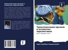 Трансплантация органов в исламских перспективах kitap kapağı