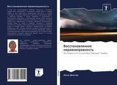 Bookcover of Восстановленная неравноправность