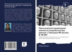 Buchcover von Практическое применение знаний по разработке баз данных с помощью MS Access & VB.NET
