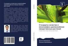 Couverture de Стандарты качества и монографии шриланкийских лекарственных растений