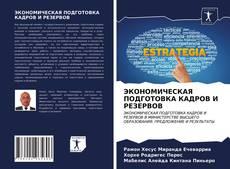 Обложка ЭКОНОМИЧЕСКАЯ ПОДГОТОВКА КАДРОВ И РЕЗЕРВОВ