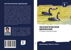 Bookcover of ЭКОЛОГИЧЕСКОЕ ДВИЖЕНИЕ