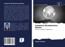 клиенты Исламского банка kitap kapağı
