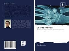 Bookcover of Знание в костях