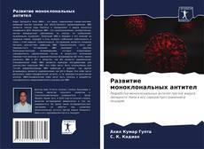 Развитие моноклональных антител kitap kapağı