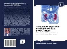 Bookcover of Тенденции функции почек у больных ВИЧ/СПИДом