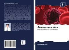 Portada del libro de Диагностика рака
