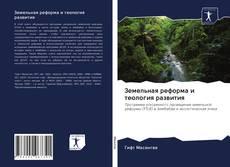 Bookcover of Земельная реформа и теология развития