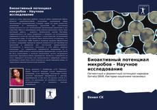 Обложка Биоактивный потенциал микробов - Научное исследование