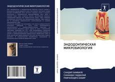 Обложка ЭНДОДОНТИЧЕСКАЯ МИКРОБИОЛОГИЯ