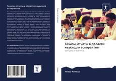 Portada del libro de Тезисы-отчеты в области науки для аспирантов