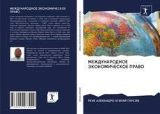 Portada del libro de МЕЖДУНАРОДНОЕ ЭКОНОМИЧЕСКОЕ ПРАВО