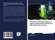 Portada del libro de Получить реальные формы и новые данные 120-ячеечной и 600-ячеечной систем.