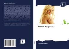 Buchcover von Власть и страсть