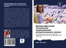 Portada del libro de Диверсификация технологии выращивания атлантического лосося