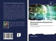 Молекулярное обнаружение бактерий kitap kapağı