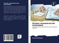 Couverture de Основы экономической инженерии