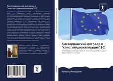 "Bookcover of Амстердамский договор и ""конституционализация"" ЕС"