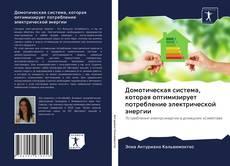 Bookcover of Домотическая система, которая оптимизирует потребление электрической энергии